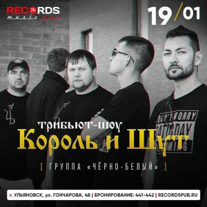 Концерт - трибьют  КиШ @ «Records Music Pub» (ул. Гончарова, 48)