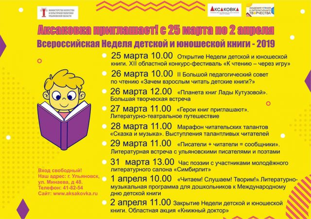 Всероссийская неделя детской и юношеской книги в Аксаковке @ областная библиотека для детей и юношества имени С. Т. Аксакова (Адрес ул. Минаева, 48)