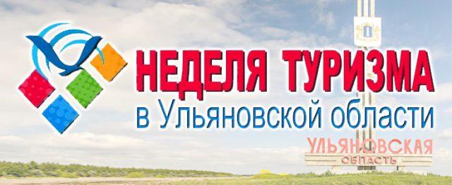 Церемония награждения победителей ежегодного конкурса «Лидер туриндустрии Ульяновской области» @ RoyalMusicHall