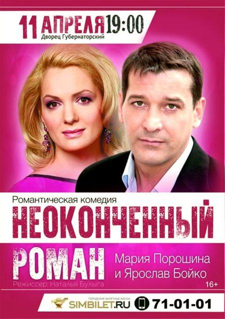 Спектакль «Неоконченный роман» @ Губернаторский дворец культуры (ул. Дворцовая, 2)