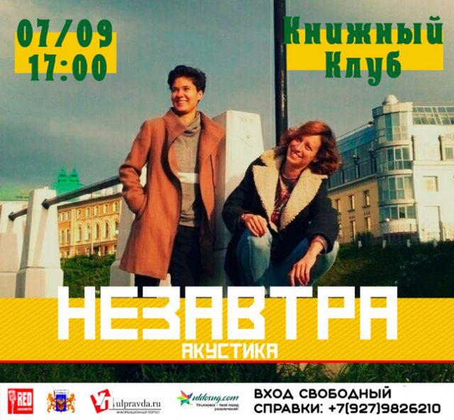 Концерт группы «НЕЗАВТРА» @ Книжный клуб Симбирска