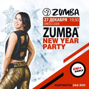 Zumba New Year Party @ UNI-DANCE (Карла Маркса ул. 4а)