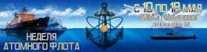 «Неделя атомного флота» @ Информационный центр по атомной энергии (пер. Карамзина, д. 3)