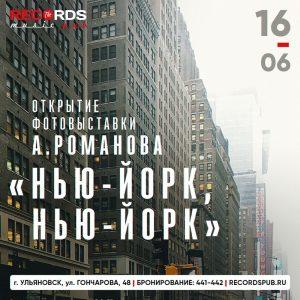 Открытие фотовыставки «Нью-Йорк» @ Records Music Pub (ул. Гончарова, д. 48/2)