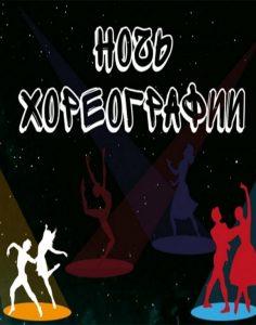 Акция «Ночь хореографии» @ Дворец «Губернаторский»