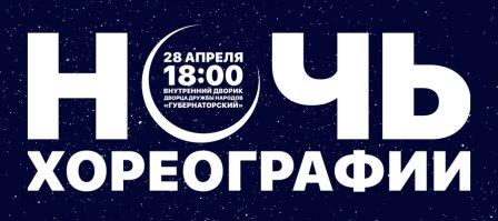 Ночь хореографии в ДК Губернаторский