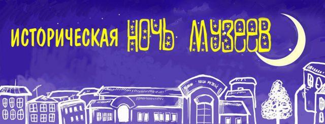 Ночь Истории в музеях города, программа