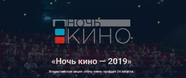 Всероссийская акция «Ночь кино - 2019»
