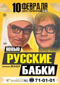 Концерт Новых русских бабок @ Губернаторский дворец культуры (ул. Дворцовая, 2)