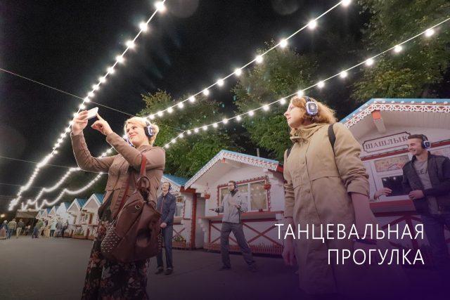 Танцевальная прогулка на Верхней террасе @ Парк 40-летия ВЛКСМ на Верхней террасе