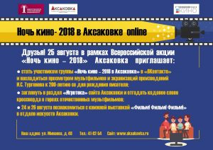 Ночь кино - 2018 в Аксаковке online @  библиотека для детей и юношества им. С.Т. Аксакова (Ул. Минаева, 48)