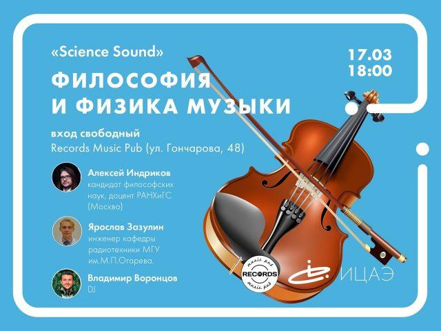 Научно-популярное шоу «Science Sound» @ Records Music Pub, Гончарова, 48/2