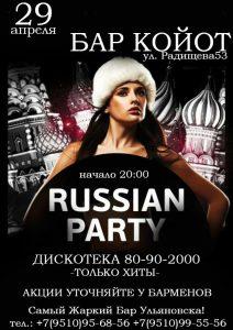 "Вечеринка ""Russian party"" @ Бар Coyote (ул. Радищева, д. 53)"
