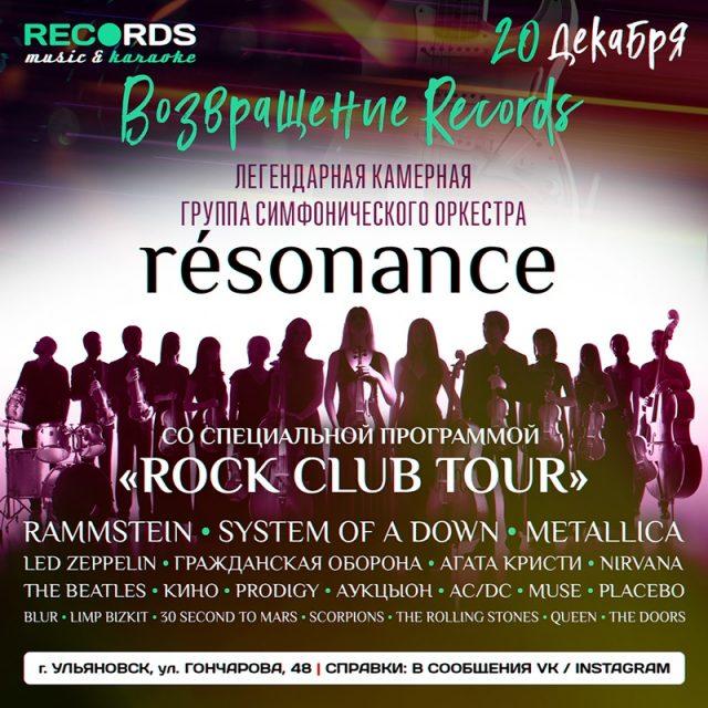 Открытие Record's pub, выступление Оркестра Resonance @ Record's pub (ул.Гончарова 48)