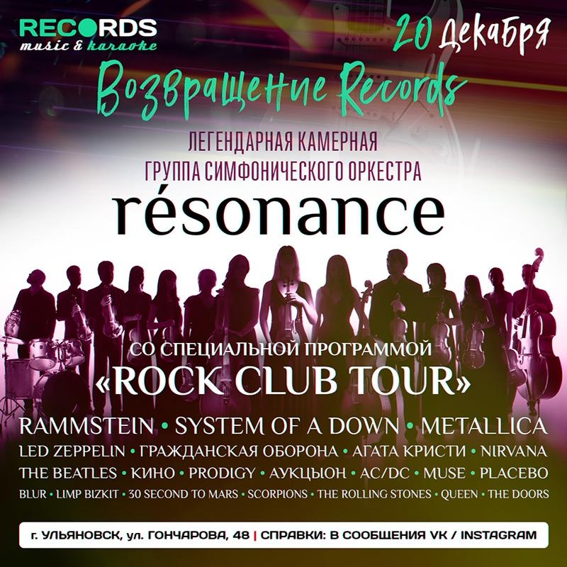 Открытие Record's pub, выступление Оркестр Resonance