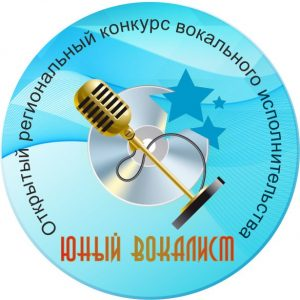 I региональный конкурс вокального исполнительства «ЮНЫЙ ВОКАЛИСТ»