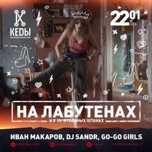 """Вечеринка """"На лабутенах"""" @ СПОРТ-БАР """"КЕДЫ"""" (ул. Карла Маркса, 17)"""