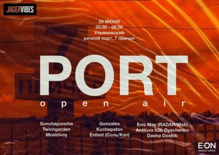 Open air вечеринка  PORT в речном порту @ речной порт, 7 причал