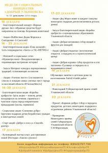 Мероприятия  рамках недели социальных инициатив