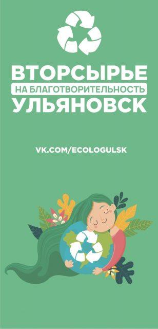 """Акция """"Вторсырье на благотворительность"""" @ ул. Гончарова, 13"""