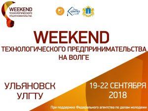 Weekend технологического предпринимательства на Волге @ УлГТУ