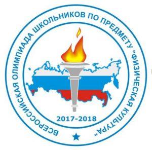 Заключительный этап Всероссийской олимпиады школьников по физической культуре @ На базе УлГУ