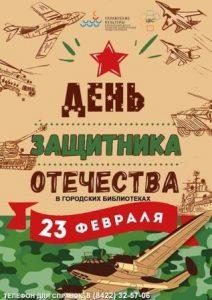 Мероприятия в городских библиотеках, посвященные Дню Защитника Отечества