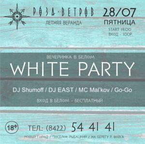 """OPEN AIR. Вечеринка """"White party"""" @ Роза ветров (Пос. Рыбацкий, на. р. Волги)"""