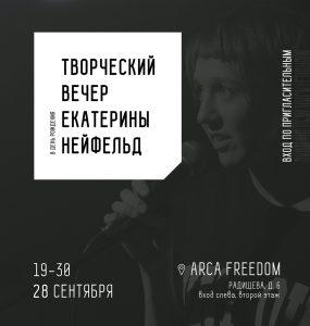 Творческий вечер Екатерины Нейфельд в Arca Freedom @ Arca Freedom (ул.Радищева д.6)