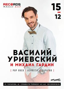Концерт Василия Уриевского и Михаила Гардина @ «Records Music Pub» (ул. Гончарова, 48)