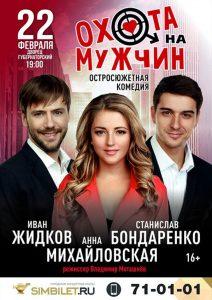 Спектакль-комедия  «Охота на мужчин» @ Губернаторский дворец культуры (ул. Дворцовая, 2)