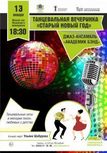 """Танцевальная вечеринка """"Старый Новый год"""" @ Малый зал Ленинского мемориала"""