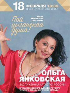 Концерт Ольги Янковской с программой «Пой цыганская душа» @ Дворец «Губернаторский»