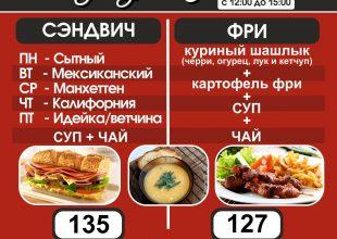 12:00-15:00. Сэндвич-бар МанхеТТен. От 127 до 135р