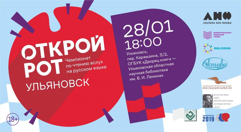 Чемпионат по чтению вслух на русском языке «Открой рот»
