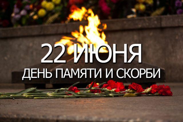 Митинг-реквием, посвящённый Дню памяти и скорби @ Площадь 30-летия Победы в Великой Отечественной войне