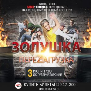 Ежегодный летний отчетный концерт школы современного танца UNI-DANCE под названием «Золушка. ПереZагрузка» @ Дворец «Губернаторский»