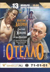 Спектакль «Отелло» @ Губернаторский дворец культуры (ул. Дворцовая, 2)