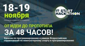 IT-start Hackathon @ УлГУ