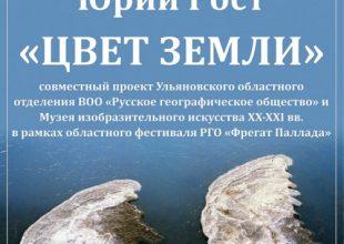 Открытие фотовыставки Юрия Роста «Цвет земли»