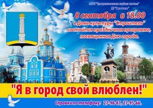 """Праздничная программа посвященная Дню города """"Я в город свой влюблен!"""" @ ДК «Строитель» (ул. Ефремова, д. 5)"""