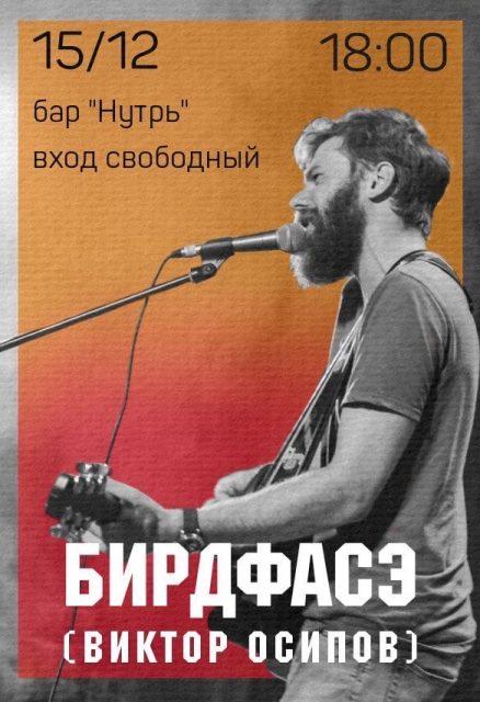 Выступление БирдФасэ (Виктора Осипова) в  баре Нутрь @ бар Нутрь (Молочный переулок, 13)