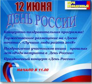 """Торжественное мероприятие, посвящённое Дню России в парке """"Молодежный"""" @ Парк """"Молодежный"""""""