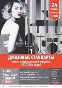 """Концерт """"Джазовые стандарты"""" @ Мюзик-холл Ленинского мемориала"""