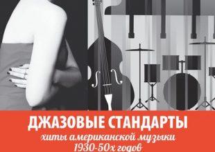 Концерт «Джазовые стандарты»