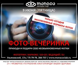 """ФОТО-вечеринка"" @ Ресторан-клуб ""MONACO"" (Ульяновский 17А)"