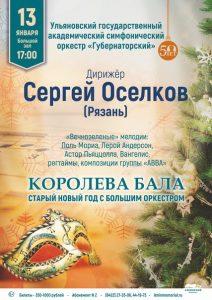 """Старый Новый год с Большим оркестром. Концерт """"Королева бала"""" @ Большой зал Ленинского мемориала"""