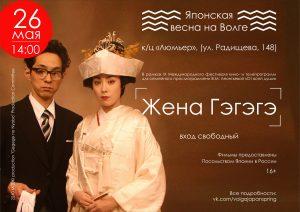 Кинопоказ современного японского кино «Жена Гэгэгэ» @ к/ц «Люмьер»