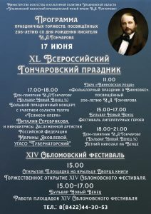 XL Всероссийский Гончаровский праздник. Фольклорный праздник в Винновке @ Парк «Винновская роща»