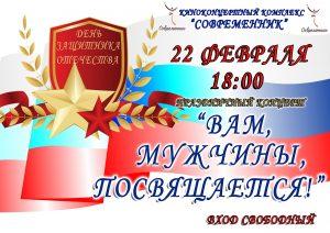 """Праздничный концерт """"""""Вам, мужчины, посвящается!"""" @ ККК «Современник» (ул. Луначарского, д. 2А)"""